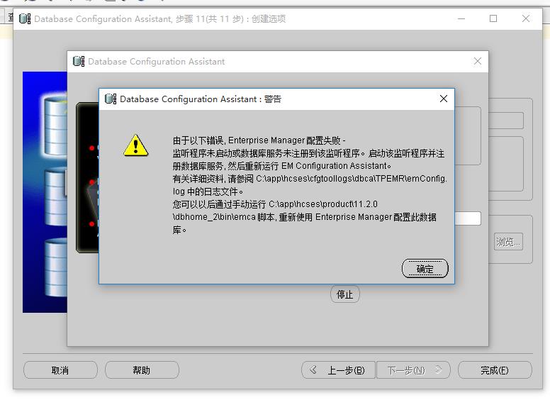 0018创建数据库报错.png